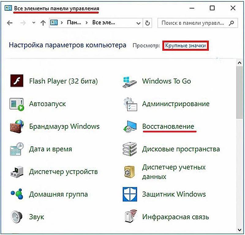 Переход к разделу восстановления в Windows 10