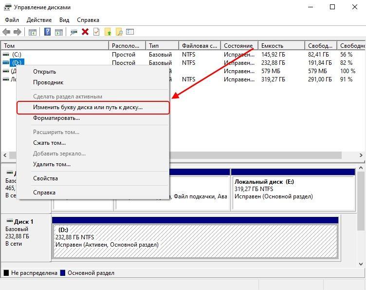 Как скрыть раздел диска через управление дисками