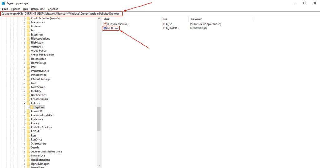 Как скрыть раздел диска через редактор реестра