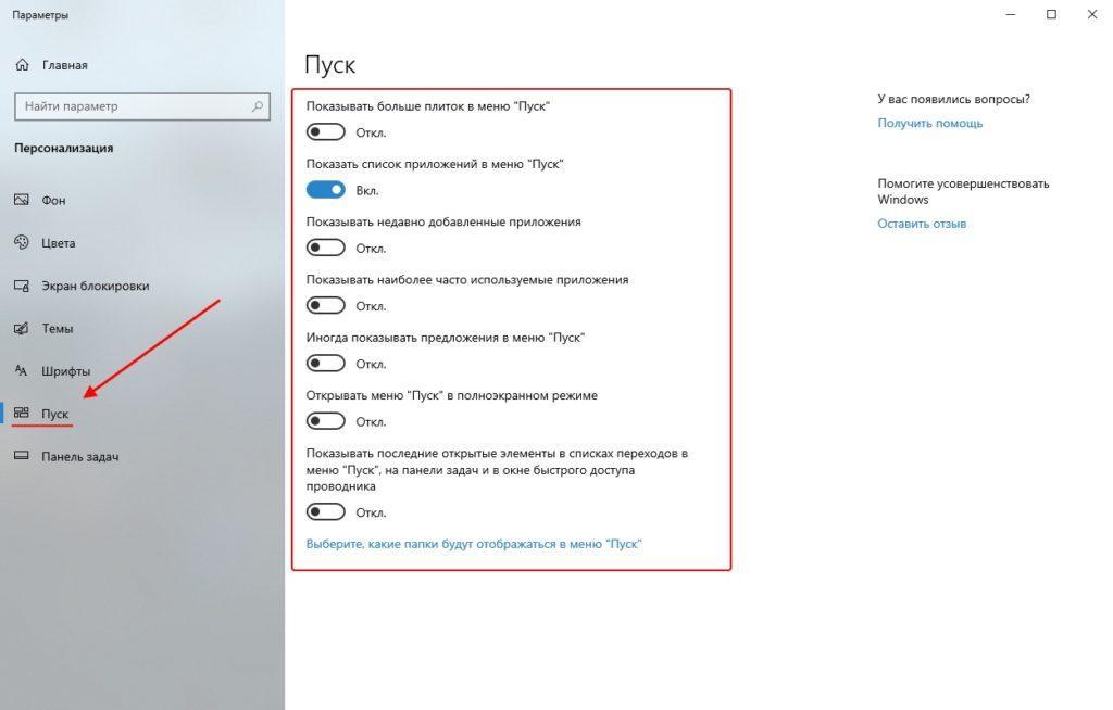 Как поменять меню пуск в Windows 10