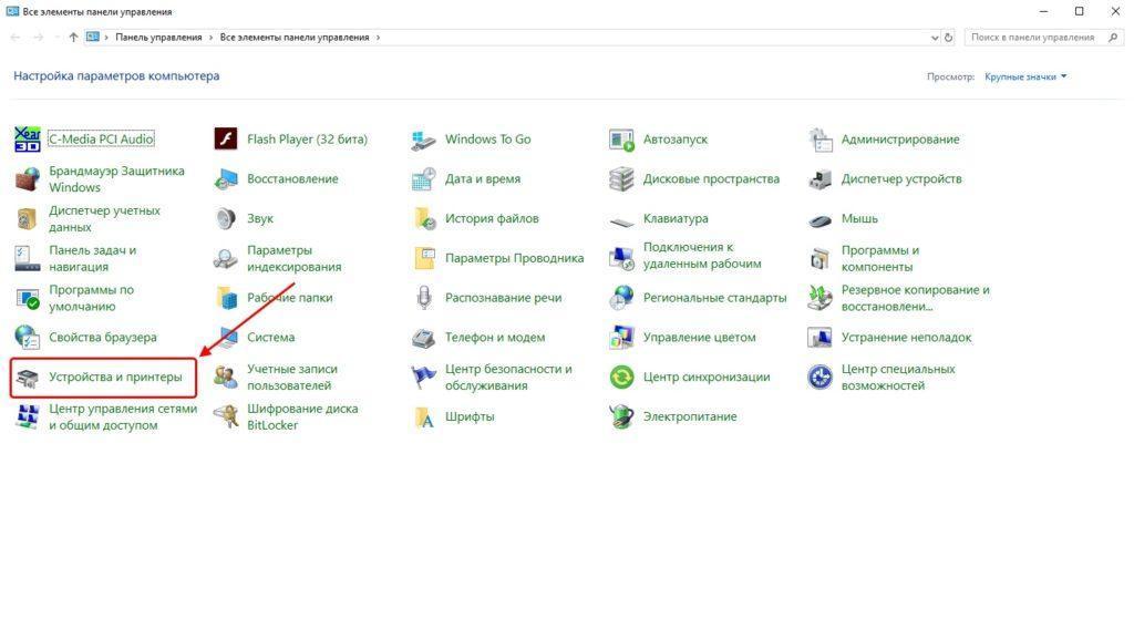 Как очистить очередь печати в Windows 10