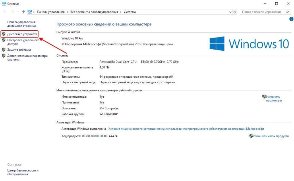 Как посмотреть список драйверов в Windows 10