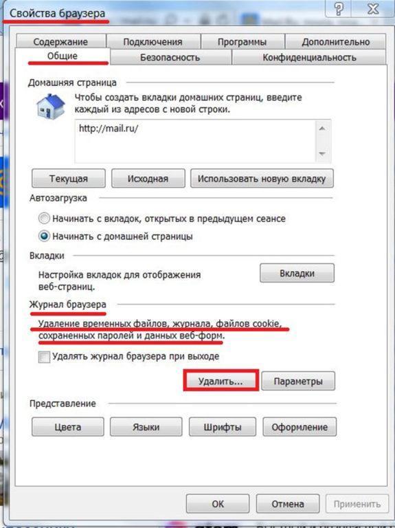 Открытие журнала браузера IE
