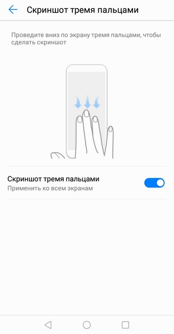 Быстрый скриншот android