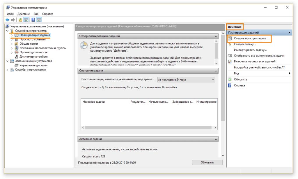 «Планировщик заданий» в окне «Управление компьютером» в Windows 10