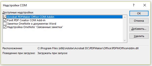 Окно «Надстройки COM» в Word