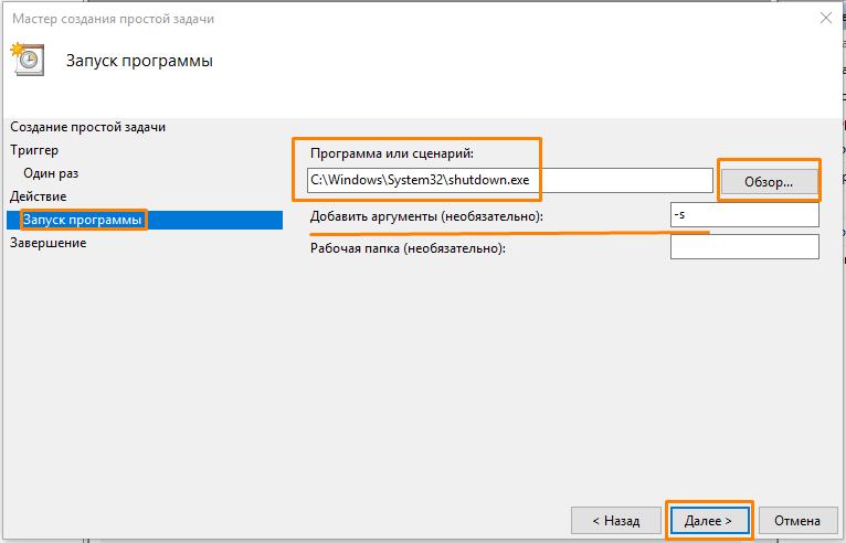 Окно «Запуск программы» в мастере создания простой задачи в «Планировщике заданий» в Windows 10
