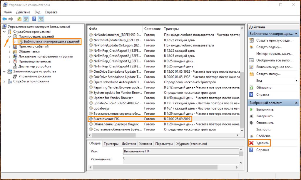 «Библиотека планировщика заданий» в окне «Управление компьютером» в Windows 10