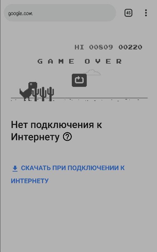 Динозаврик в браузере Google Chrome