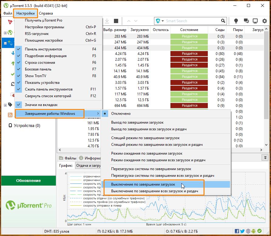 Команда «Завершение работы Windows» в окне торрент-клиента «uTorrent»