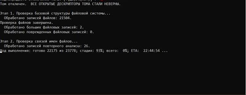 Экран в процессе проверки системного диска