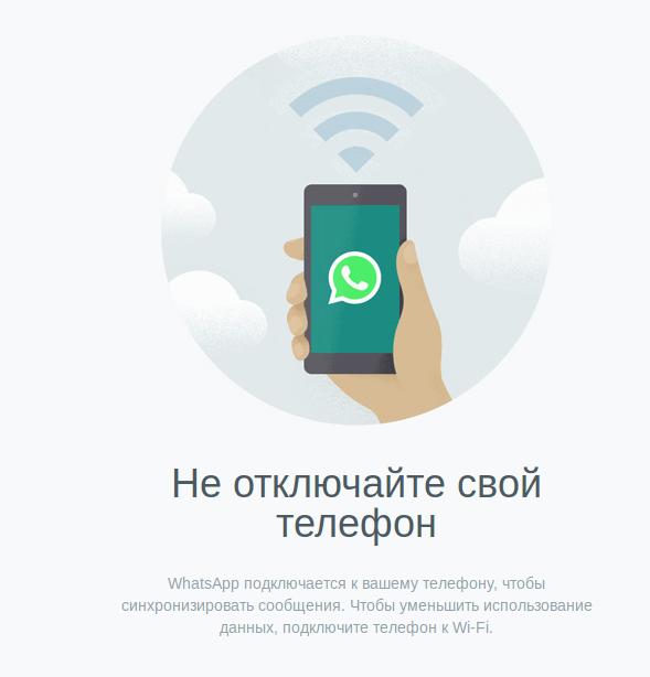 Предупреждение на сайте WhatsApp Web