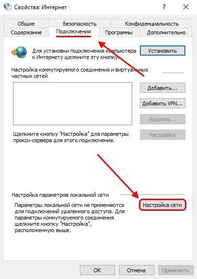 Как настроить сеть в Windows 10