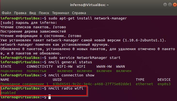 Nmcli Wi-FI