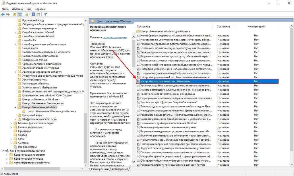 как избавиться от ошибки некоторыми параметрами управляет ваша организация Windows 10