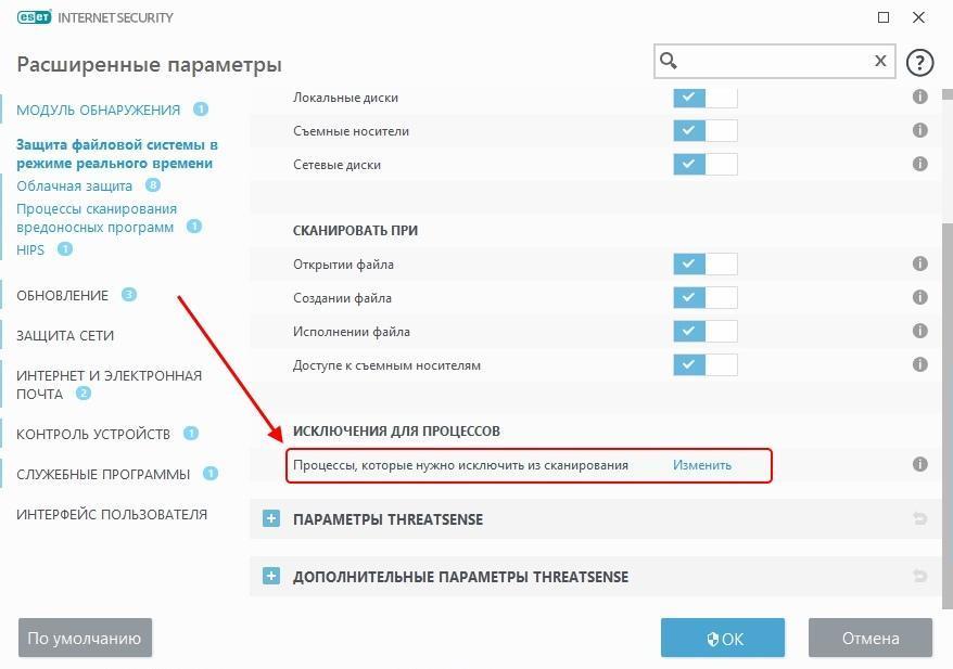 Как удалить изменить список исключений антивируса ESET