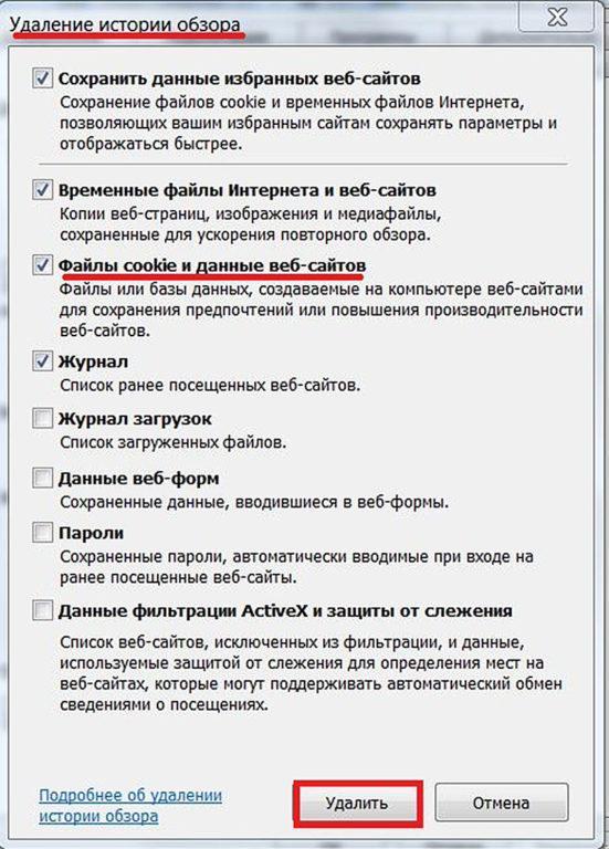 Удаление Cookie-файлов в Internet Explorer
