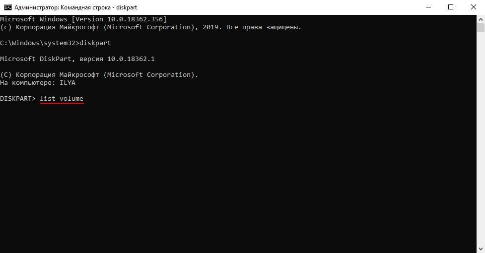 Скрыть раздел диска в Windows 10