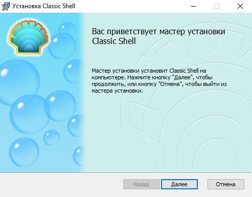 Как установить программу Classic Shell