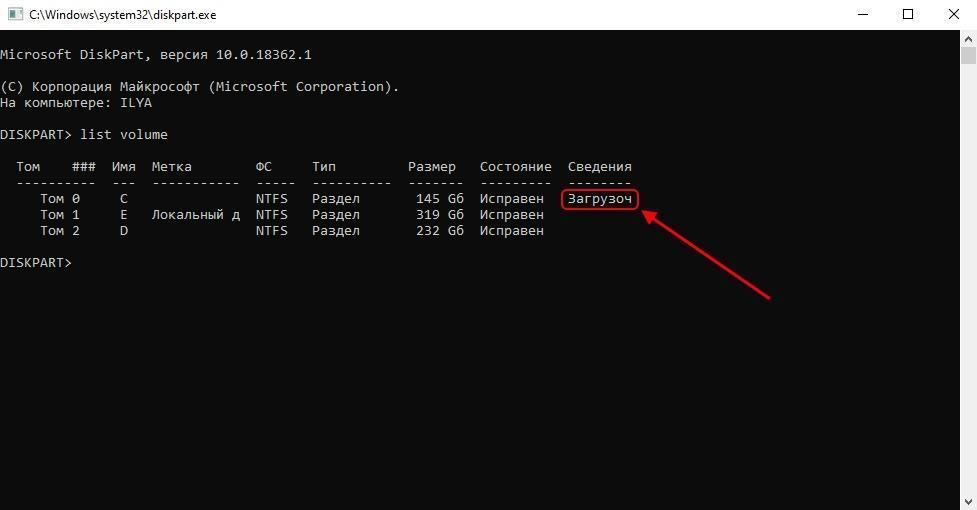 Как проверить состояние жесткого диска Windows 10