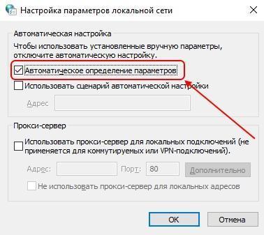 Как настроить параметры локальной сети Windows 10