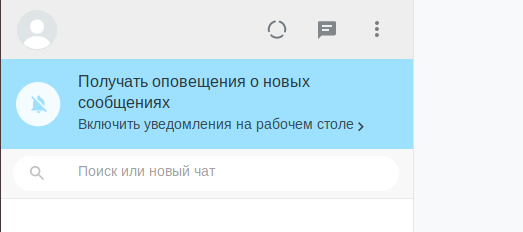 Главное окно WhatsApp Web
