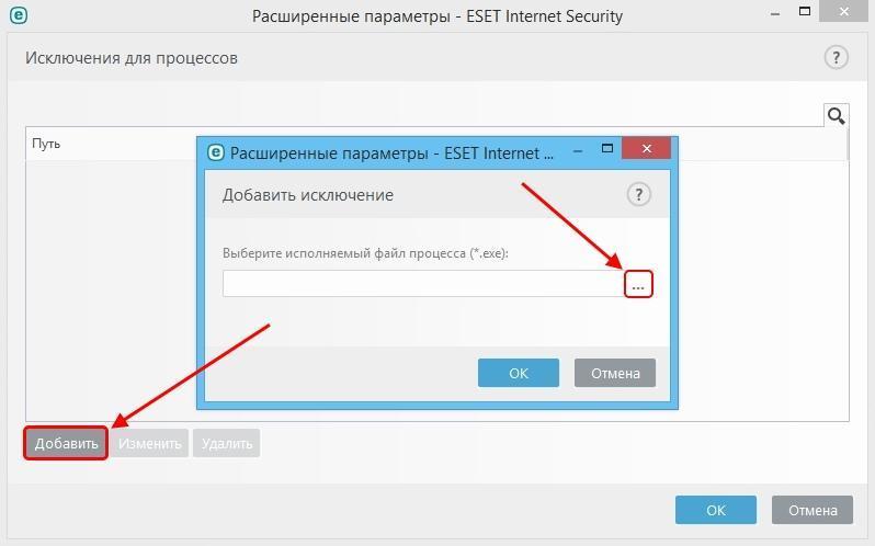 как добавить в список исключений антивируса ESET