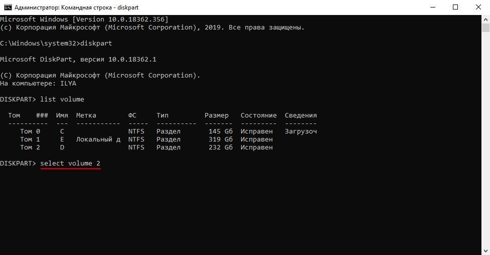 Как скрыть раздел диска в Windows 10 с помощью командной строки