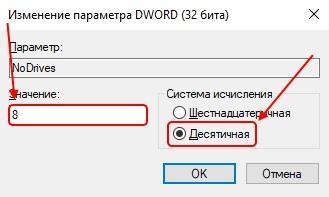 скрыть локальный диск С через редактор реестра