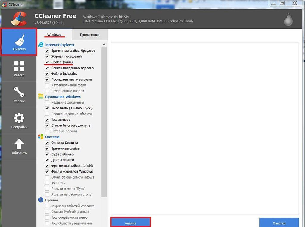 Анализ программой файлов на предмет их возможного удаления в CCLEANER