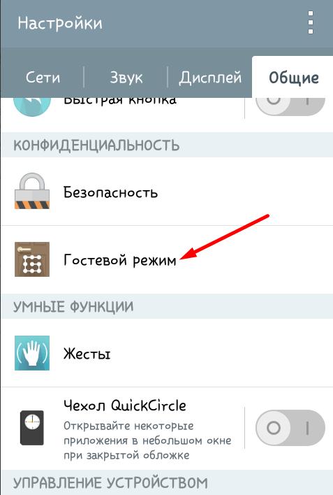 Гостевой режим android