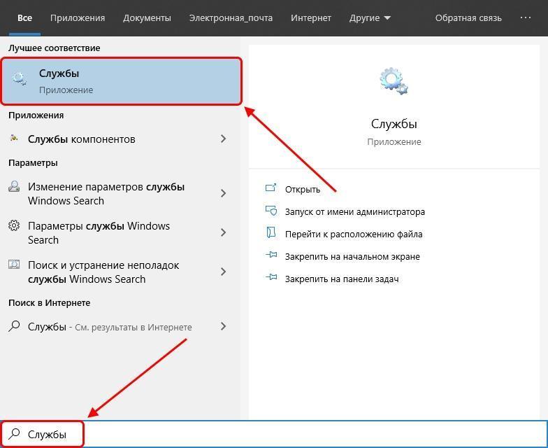 Как открыть список служб в Windows 10