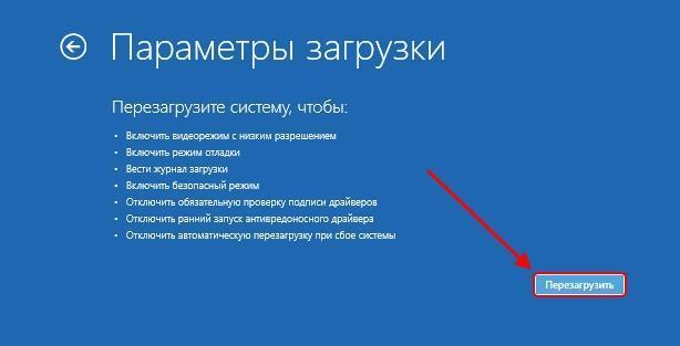 Перезагрузка системы Windows 1