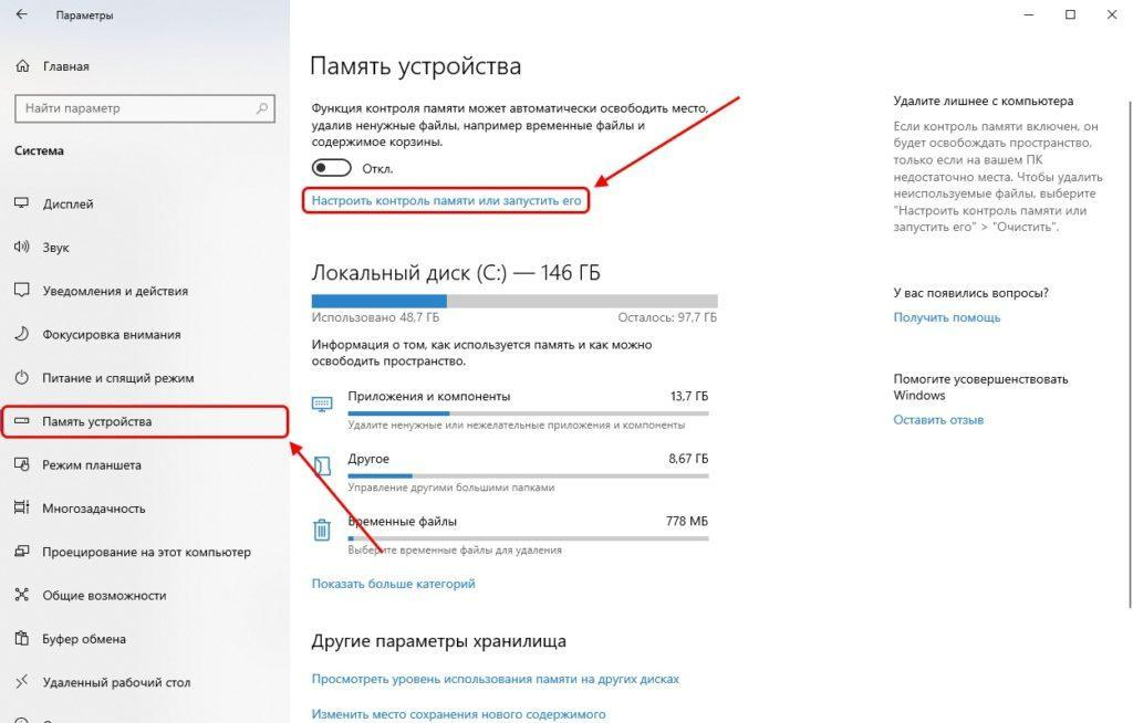 Как настроить контроль памяти в Windows 10