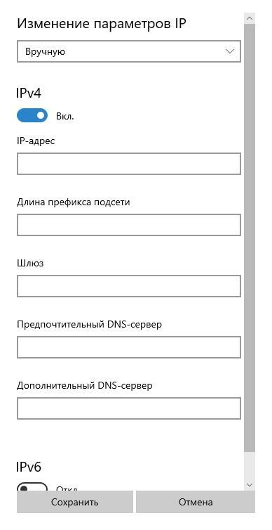 ipv4 настройка Windows 10