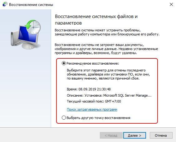 Восстановить систему Windows 10