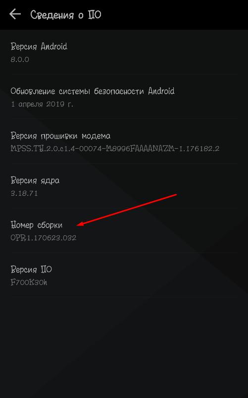 Опции разработчика Android