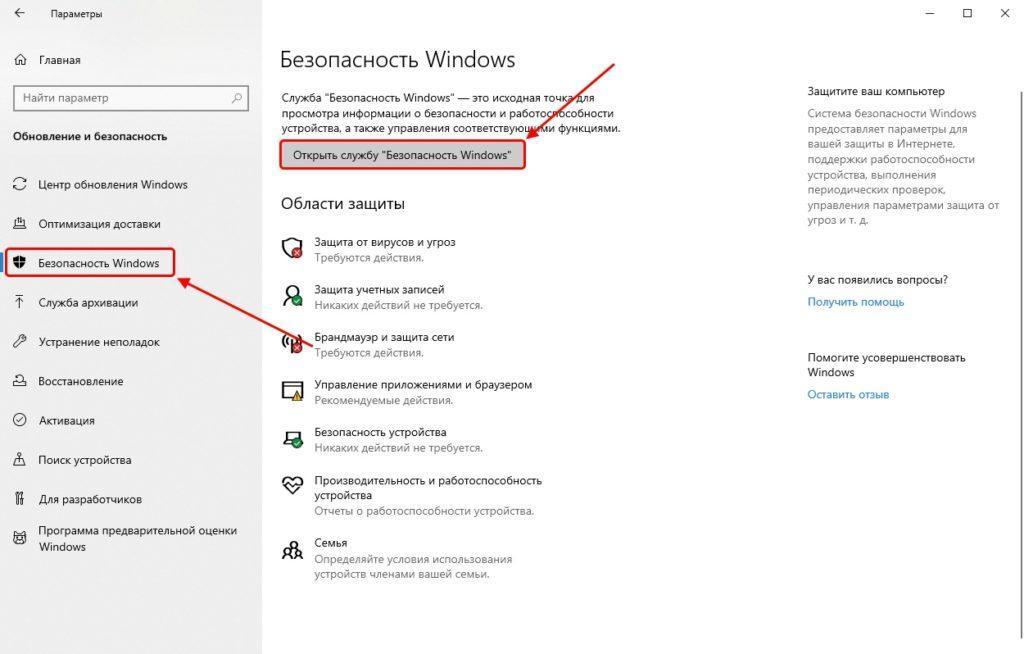 Как отключить брандмауэр Windows 10