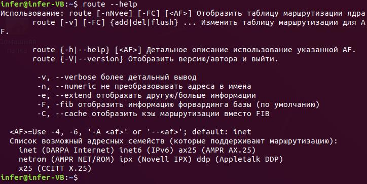 Синтаксис route в терминале Linux