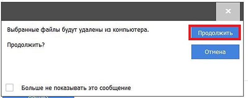 Инициация удаления файлов
