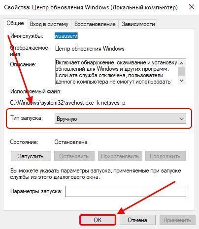 Как включить ручное обновление Windows 10