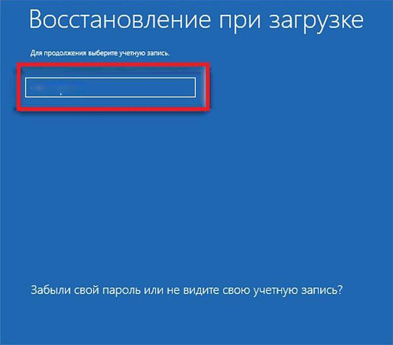 Ввод пароля учётной записи