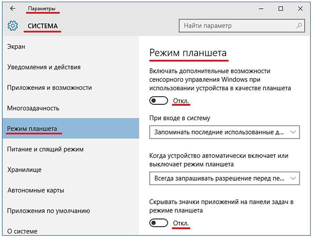 Отключение режима планшета в Windows 10