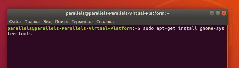 Терминал, запущенный в Linux-дистрибутиве Ubuntu 18.04