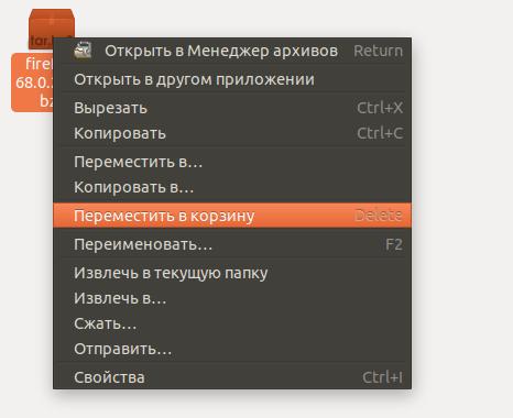 Контекстное меню управления файлами в Ubuntu