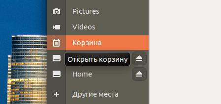Корзина в боковой панели файлового менеджера Ubuntu