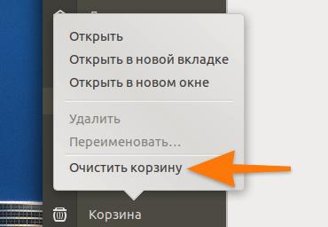 Контекстное меню управления корзиной в Ubuntu