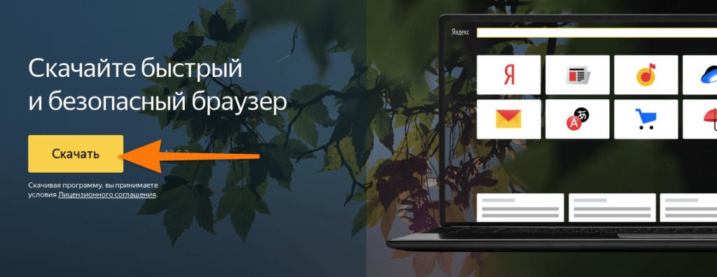 Официальная страница загрузки Яндекс.Браузера