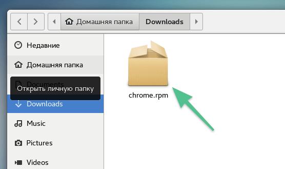 Файловый менеджер в CentOS