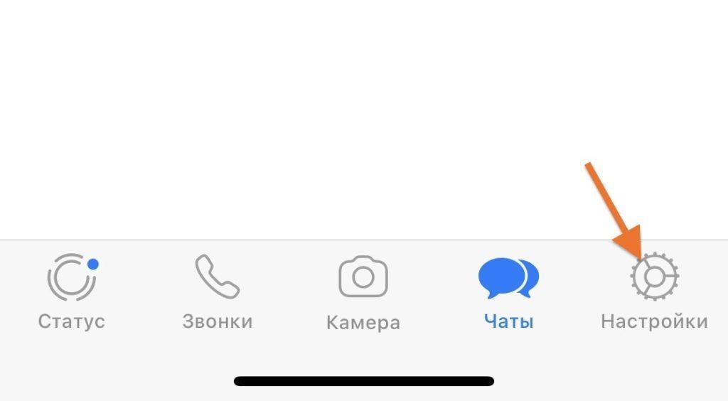Панели инструментов в мобильной версии WhatsApp